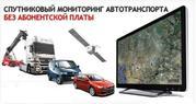 Система спутникового слежения за транспортом ORBITA-GPS