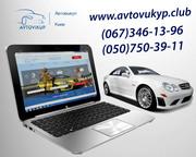 самый дорогой Автовыкуп Киева 2015 года