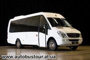 Перевозки пассажиров автобусом Мерседес Спринтер Киев