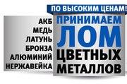 О98:427:OЗ:9З Куплю лом Свинца Киев Куплю Цинк куплю лом Меди дорого л
