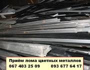 Алюминиевый профиль лом отходы куплю дорого Киев. 0674032509