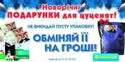 Корм для щенков ПРОФОРМАНС - новогодние подарки для щенков