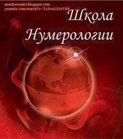Нумерология. Обучающий курс в Киеве