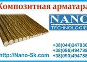 Стеклопластиковая композитная арматура от производителя