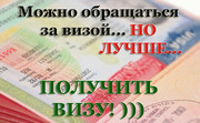 Визовый центр в Украине,  шенгенская виза,  виза срочно