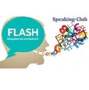 Speaking Club от школы английского языка FLASH