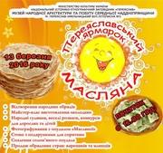 Праздник Масленицы в Переяслав-Хмельницком 2016