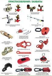 Захваты цепи, струбцины,  инструмент для рихтовки и кузовных работ.Стенд