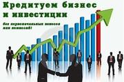 Кредит через инвестиции без предоплат