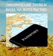 Визовая поддержка(шенген-мультивиза)