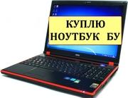 Куплю ноутбук бу у хозяина. Киев.