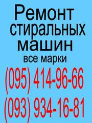 Ремонт Стиральных машин, Холодильников, ТВ и др