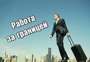 Работа за границей для мужчин