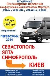Автобусы из Киева в Крым и обратно,  ежедневные рейсы