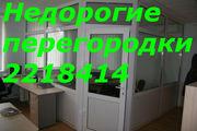 Недорогие офисные перегородки Киев,  перегородки недорого Киев,  установ
