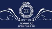 ЦЕЛАЯ НЕДЕЛЯ БЕЗ ПРОЦЕНТОВ в ломбарде Киева!