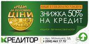 Кредит наличными до 5000 грн  без залога,  справок и поручителей!