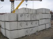 Блоки фундаментные подвалов  плиты перекрытия
