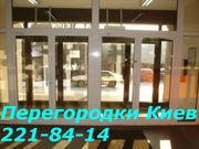 Качественные перегородки Киев,  офисные перегородки Киев,  перегородки