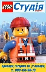 Лего бровары,  курсы лего бровары,  lego в броварах,  легостудия бровары