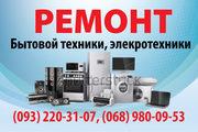 Ремонт домашней быттехники и электроники в Голосеевском  районе Киева.