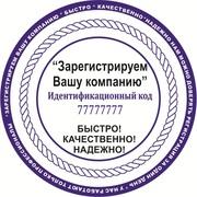 Регистрация ООО и ЧП