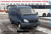 Перевезем груз КИЕВ область Украина микроавтобус Газель до 1, 5 т