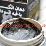 Крем Бальзам с черным тмином
