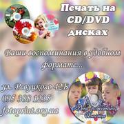 Печать на CD/DVD дисках
