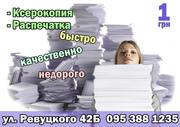 Ксерокопия,  распечатка,  сканирование