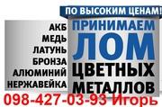 Куплю лом Алюминия лом Латуни лом Меди Киев Дорого 098-427-03-93.