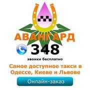Работа в такси Киева на личном авто