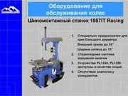 Станок шиномонтажный автоматический 1887IT Racing (3Ф.х380В)