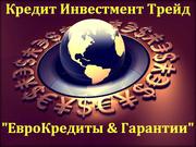 Кредиты на развитие и покупку бизнеса,  под банковские гарантии.