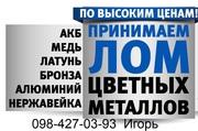 Куплю лом Меди Киев Цена 0984270393. Куплю лом Меди Киев Цена Дорого
