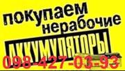 Куплю Аккумуляторы б/у Киев 0984370393. Сдать Дорого б/у Аккумуляторы