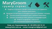 Магазин для грумеров MARYGROOM грумер сервис