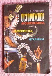 Осторожно! Мошенники,  аферисты,  жулики!  Автор: О.Корнеев