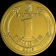 1 гривна  - коллекционная юбилейная монета