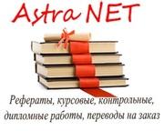 Замовлення курсових,  дипломних,  рефератів,  контрольних,  перекладів