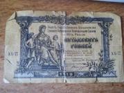 Продам купюру 50 рублей 1919 года серия КБ-77,  Юг России