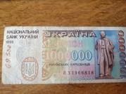 Банкнота 1000000 українських карбованців, 1995 г. продам