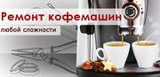 Обслуживание,  ремонт кофемашин (кофеварок) Saeco. Оригинальные запчаст
