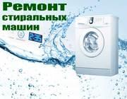 Обслуживание стиральных машин-автомат в Буче на дому.