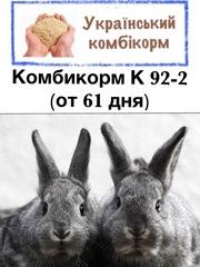 Комбикорм для кролей со склада по выгодной цене.