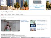 Бесплатные уроки английского Los Angeles English School