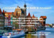 Сделаем рабочее приглашение в Польшу