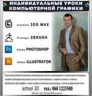 Индивидуальные уроки,  3ds max+ vray,  Adobe Photoshop