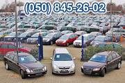 Автомобили из Европы под заказ