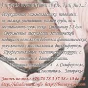 Лифтинг груди (подтяжка) - восстановление нормальной высоты груди,  улучшение размера и контуров. http://www.idealcrimea.info